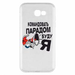 Чехол для Samsung A7 2017 Командовать парадом буду я!