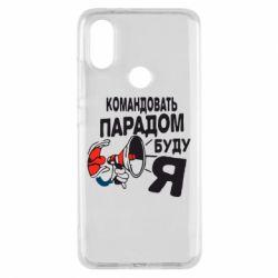 Чехол для Xiaomi Mi A2 Командовать парадом буду я!