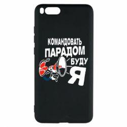 Чехол для Xiaomi Mi Note 3 Командовать парадом буду я!