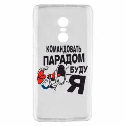 Чехол для Xiaomi Redmi Note 4 Командовать парадом буду я!