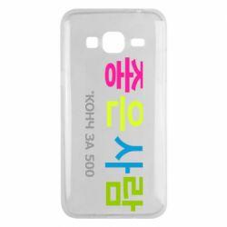 Чохол для Samsung J3 2016 Конч за 500