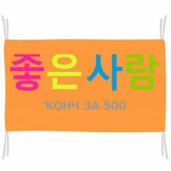 Прапор Конч за 500