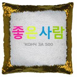 Подушка-хамелеон Конч за 500