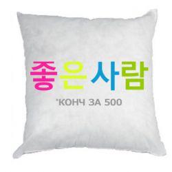 Подушка Конч за 500