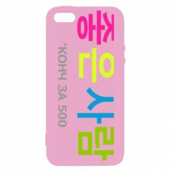 Чохол для iphone 5/5S/SE Конч за 500