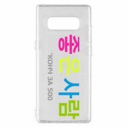 Чохол для Samsung Note 8 Конч за 500
