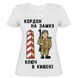 Женская футболка Кордон на замку, ключ у кишенi