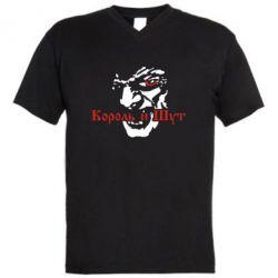 Мужская футболка  с V-образным вырезом Король и Шут - FatLine