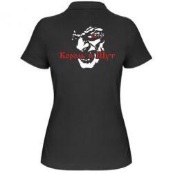 Женская футболка поло Король и Шут - FatLine