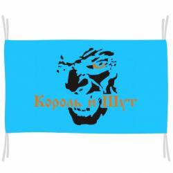 Флаг Король и Шут