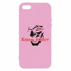 Чехол для iPhone5/5S/SE Король и Шут