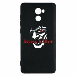 Чехол для Xiaomi Redmi 4 Король и Шут
