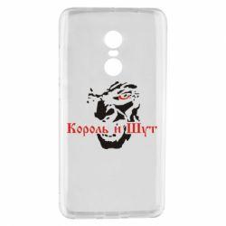 Чехол для Xiaomi Redmi Note 4 Король и Шут