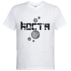 Мужская футболка  с V-образным вырезом Костя