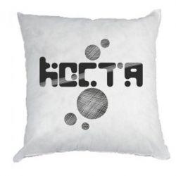 Подушка Костя