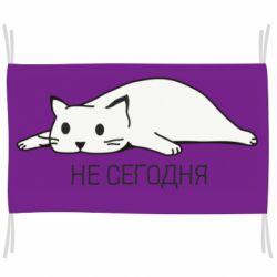 Флаг Кот и надпись Не сегодня