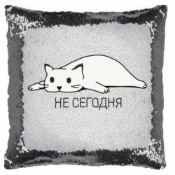 Подушка-хамелеон Кот и надпись Не сегодня