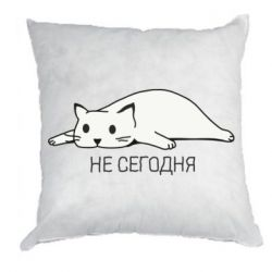 Подушка Кот и надпись Не сегодня