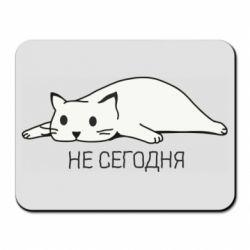 Коврик для мыши Кот и надпись Не сегодня