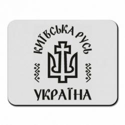Килимок для миші Київська Русь Україна