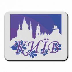Килимок для миші Night-Day Kiev