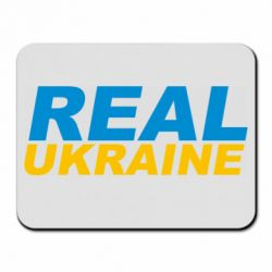 Коврик для мыши Real Ukraine