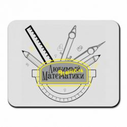 Килимок для миші Учитель Математики