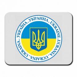 Килимок для миші Україна. Украина. Ukraine.