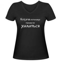 Женская футболка с V-образным вырезом Козача потилиця панам не хилиться - FatLine