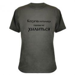 Камуфляжная футболка Козача потилиця панам не хилиться