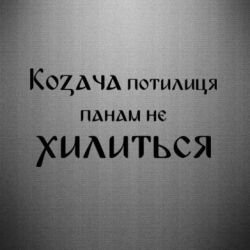 Наклейка Козача потилиця панам не хилиться - FatLine