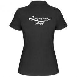Женская футболка поло Козацького роду - FatLine