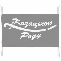 Прапор Козацького роду