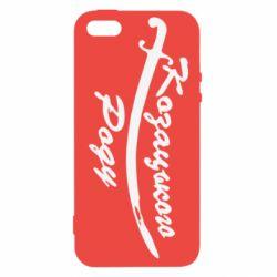 Чохол для iphone 5/5S/SE Козацького роду