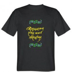 Мужская футболка Козацькому роду нема переводу (з візерунками) - FatLine