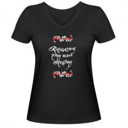 Женская футболка с V-образным вырезом Козацькому роду нема переводу (з візерунками) - FatLine
