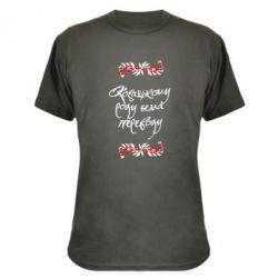 Камуфляжная футболка Козацькому роду нема переводу (з візерунками) - FatLine