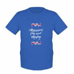 Детская футболка Козацькому роду нема переводу (з візерунками) - FatLine