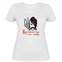 Женская футболка Козацькому роду - нема переводу! - FatLine