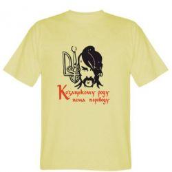 Мужская футболка Козацькому роду - нема переводу! - FatLine