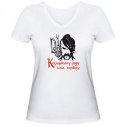 Женская футболка с V-образным вырезом Козацькому роду - нема переводу! - FatLine