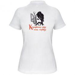 Женская футболка поло Козацькому роду - нема переводу! - FatLine