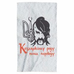 Полотенце Козацькому роду - нема переводу!