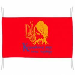 Флаг Козацькому роду - нема переводу!
