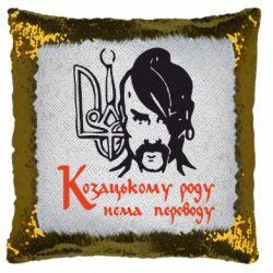 Подушка-хамелеон Козацькому роду - нема переводу!