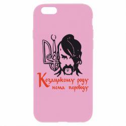 Чехол для iPhone 6/6S Козацькому роду - нема переводу!