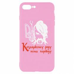 Чехол для iPhone 7 Plus Козацькому роду - нема переводу!