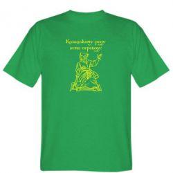 Мужская футболка Козацькому роду - FatLine
