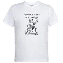 Мужская футболка  с V-образным вырезом Козацькому роду - FatLine
