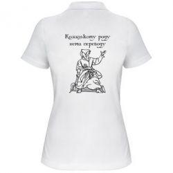 Женская футболка поло Козацькому роду - FatLine